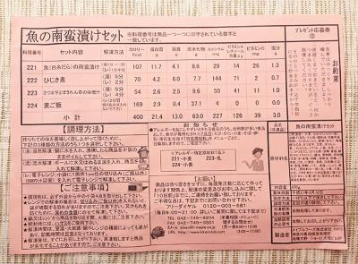 美健倶楽部 ダイエット宅配食 BC400③ 魚の南蛮漬けセット メニュー表