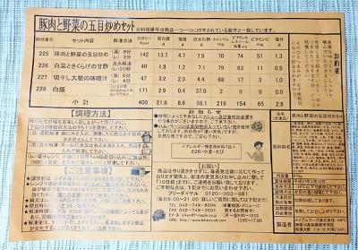 美健倶楽部 ダイエット宅配食 BC400④ 豚肉と野菜の五目炒めセット メニュー