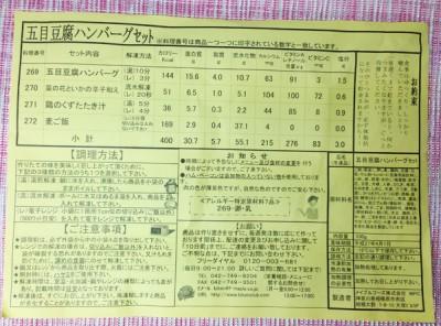 美健倶楽部 ダイエット宅配食 BC400⑥ 五目豆腐ハンバーグセット メニュー