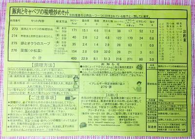 美健倶楽部 ダイエット宅配食 BC400⑦ 豚肉とキャベツの味噌炒めセット メニュー