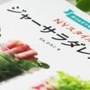 NYスタイルのジャーサラダレシピ