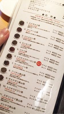 お茶の種類が豊富