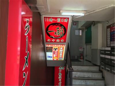 天然とんこつラーメン「一蘭」(新橋店)