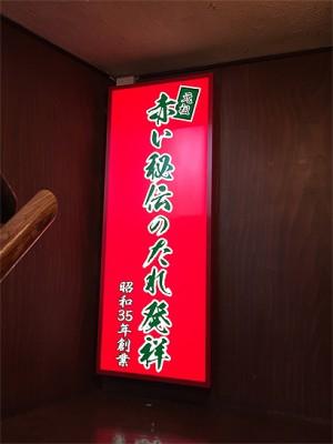 天然とんこつラーメン「一蘭」(新橋店)看板
