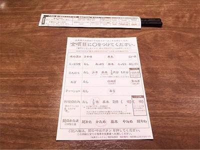 天然とんこつラーメン「一蘭」(新橋店) オーダー用紙
