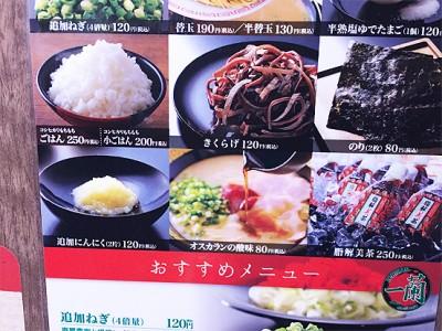 天然とんこつラーメン「一蘭」(新橋店) 追加メニュー