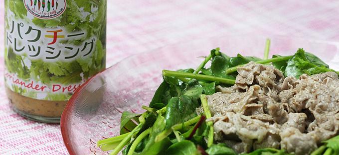 パクチードレッシングの牛肉サラダ