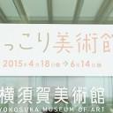 横須賀美術館 ほっこり美術館
